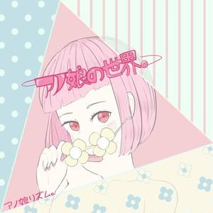 1st Mini Album『アノ娘の世界。』