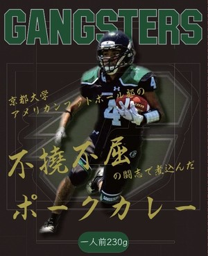GANGSTERSカレー 5個セット