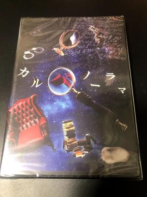 【カルパノーラマ】公演DVD(一洸・伊藤寧々 出演)