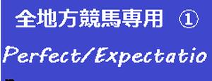 南関含む地方競馬専用 100%的中!【Perfect/Expectation】(1ケ月使用版)