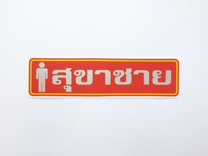 タイ語ステッカー(男子トイレ)