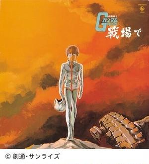 【限定アナログ盤】渡辺 岳夫・松山 祐士 - 機動戦士ガンダム 戦場で(12インチレコード)