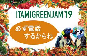 IGJ19 実行委員鳥からお礼のお電話プラン