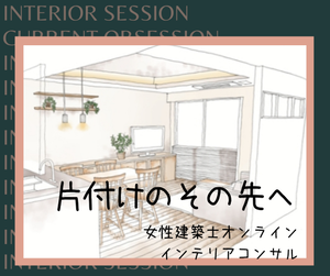 【LINE公式会員 半額クーポン使用】インテリアオンラインコンサル