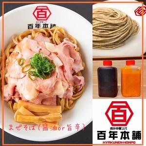 【2021年1月限定】麺が美味いまぜそば(醤油or旨辛)  8食分