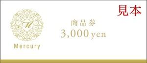 商品券3000円