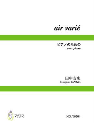 T0204 air varie(ピアノソロ/田中吉史/楽譜)