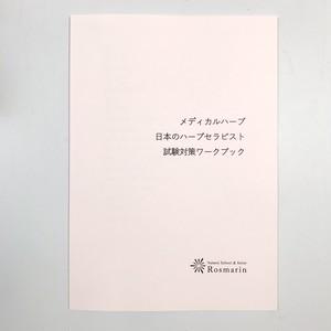 日本のハーブセラピスト 試験対策ワークブック