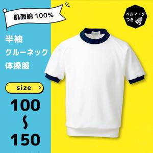 肌面綿100% 体操服 100~150(クルーネック)【紺】