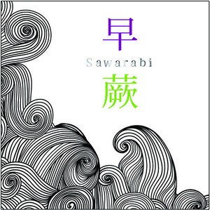 早蕨〜SAWARABI / sawarabi