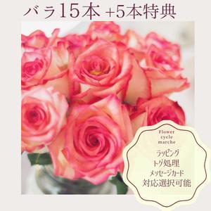 【ラッピング選択可】バラ15本セット(8月9日~8月13日発送)農家直・送料込