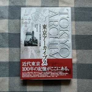 東京アーカイブス 【古書】