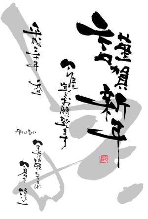 fudemojisae2018 オリジナル年賀状デザイン