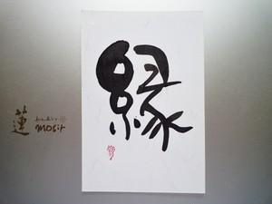 postcard 「縁~enishi」