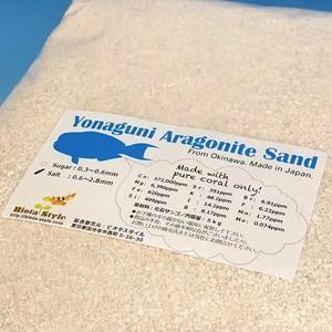 送料無料!純国産サンゴ砂【Yonaguni Aragonite Sand / size-Salt / 20kg】