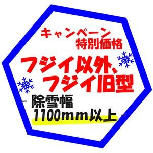 キャンペーン フジイ以外、フジイ旧型 除雪幅1100mm以上
