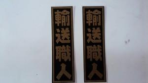 漢字四文字ステッカー「輸送職人」(2枚組)屋外可・送料無料