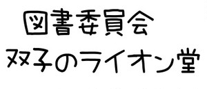 【イベントチケット】双子のライオン堂_図書委員会_第一期