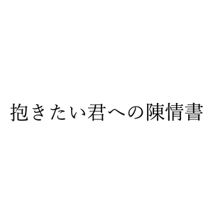 PDFデータ版台本『抱きたい君への陳情書』