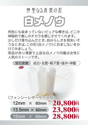 白メノウ 銀行印12mm
