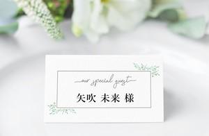 席札 94円~/部 【ゆるナチュラル】│結婚式 ウェディング