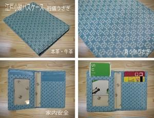 江戸小紋 二つ折りパスケース 「行儀うさぎ」