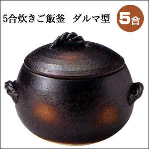 5合炊きご飯釜ダルマ型