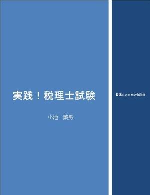 実践!税理士試験合格法