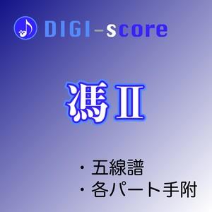 「馮Ⅱ」/DIGI-score(五線譜・手附)