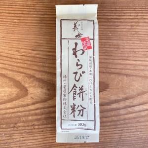 本蕨使用 わらび餅粉 80g