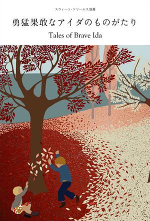 勇猛果敢なアイダのものがたり -Tales of Brave Ida- / [Book+CD]