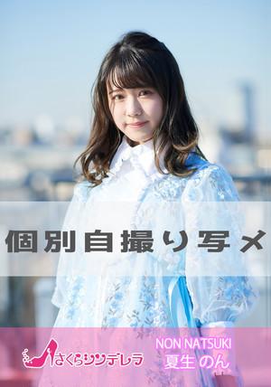 【Vol.80】S 夏生のん(さくらシンデレラ)/個別自撮り写メ