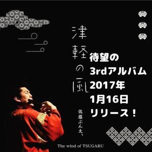 佐藤ぶん太、3rdアルバム「津軽の風」