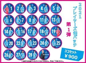 2021プレイヤーズ缶バッチ 第1弾  ランダム3コセット(全24種類)