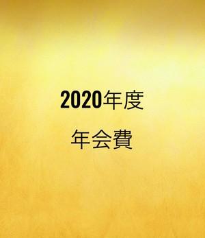 <既存会員向け> 2020年度 年会費