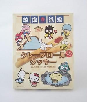 ゆもみちゃんクレープロールクッキー【サンリオコラボ】