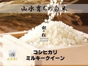 【銀の粒】10㎏・白米(5㎏×2袋)