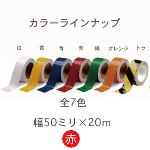 ラインテープ(LTS50) 赤