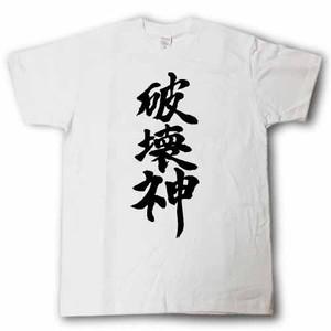破壊神 筆で書いた文字Tシャツ  白T