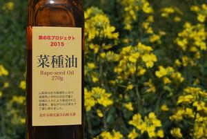 菜種油 ~菜の花プロジェクト~