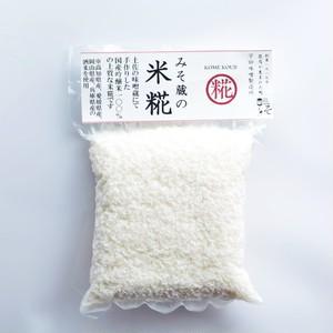 みそ蔵の米こうじ 750g (送料込み)