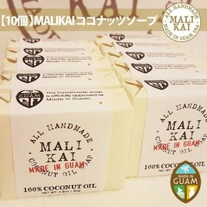 【10個 送料込価格】グアム産 MALIKAI ココナッツソープ (マリカイ石けん)【グアムより発送】