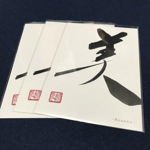 ポストカード(プリント)3枚