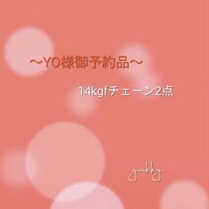 【YO様御予約品】14kgfネックレスチェーン2点