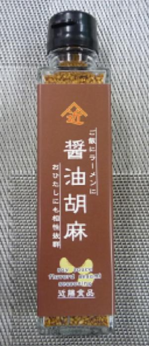 醤油胡麻 75g