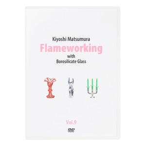 松村潔 Flameworking Vol.9 DVD
