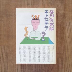 谷川俊太郎エトセテラ