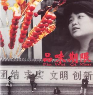 【CD】 品味期限/ピンウェイチーシェン【送料無料】