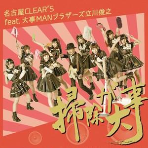 【名古屋CLEAR'S】掃除が大事(CD)〈通常版〉