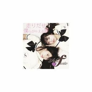 アリアフォルテCD「走りだせ〜僕らが叶える夢〜」
